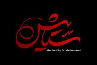 زمان پخش سریال پرطرفدار اعلام شد +عکس
