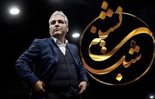 توقف تولید شبنشینی مهران مدیری با شکایت صداوسیما