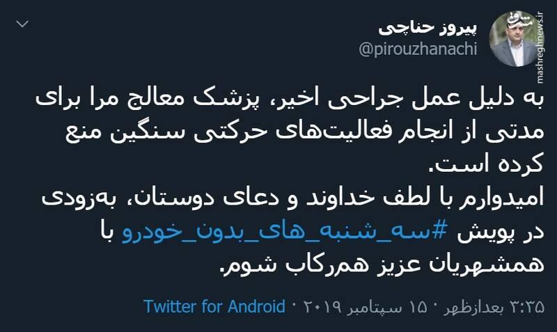 شهردار تهران زیر تیغ جراحی رفت + عکس