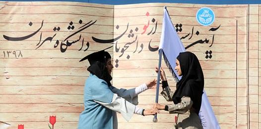 مراسم استقبال از نودانشجویان دانشگاه تهران +عکس