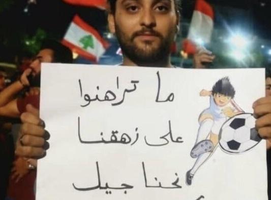 پلاکارد خاص یک لبنانی با استفاده از کارتون فوتبالیستها!+عکس