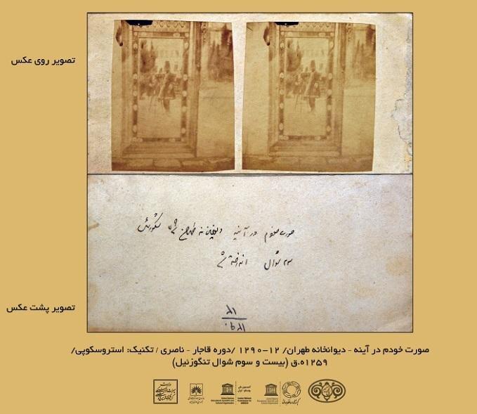 سلفی ناصرالدین شاه در دوره قاجار+عکس
