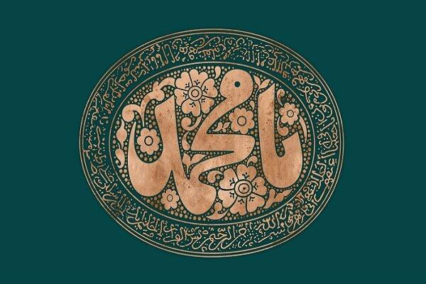محمد(ص) تربیت یافته پروردگار بود/ سیره پیامبر در برابر عهدشکنی