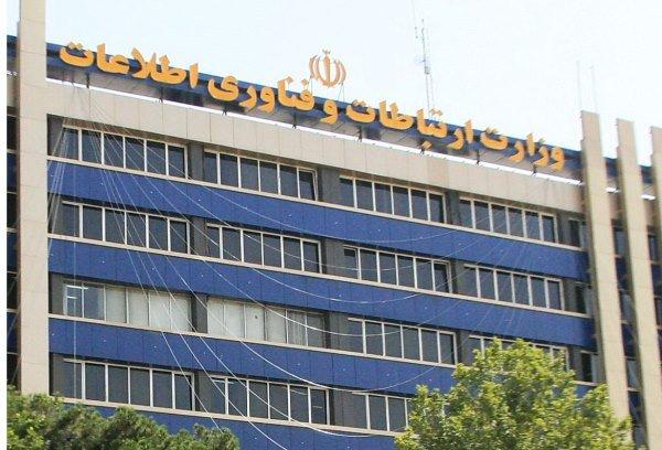 اطلاعیه وزارت ارتباطات درباره زمان اتصال اینترنت موبایل
