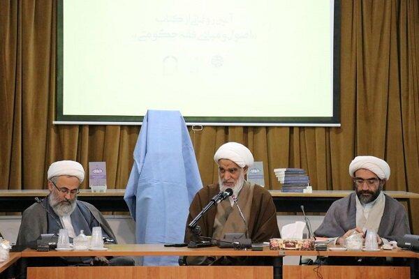 تدوین فلسفه علوم انسانی اسلامی؛ مقدمه فقه حکومتی