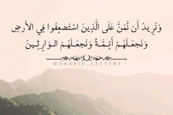 معنای حقیقی «مستضعفین» از منظر قرآن/ بسیج مستضعفین مفهوم تمدن ساز