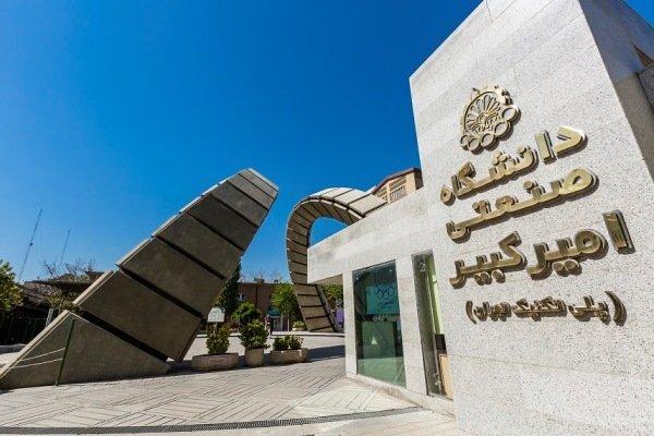 ایجاد دفاتر تحقیق و توسعه صنایع در دانشگاه صنعتی امیرکبیر