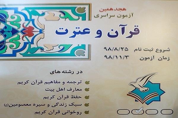 ثبت نام آزمون سراسری قرآن تا ۲۲ آذرماه تمدید شد