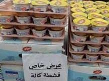 کمپین عراقیِ «بگذارید بگندد» علیه کالاهای ایرانی +عکس