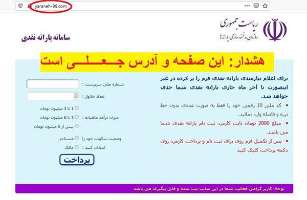 این سایت ثبت نام یارانه جعلی است +عکس