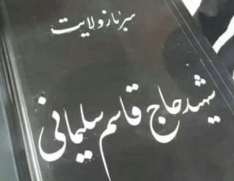 نوشته روی سنگ مزار سردار سلیمانی +عکس