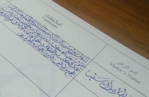 دستخط پادشاه جدید عمان سوژه شد +عکس