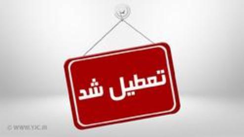 مدارس این استانها یکشنبه ۲۰ بهمن ماه تعطیل است