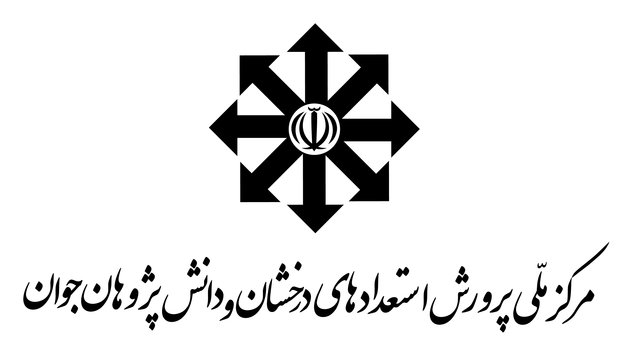 آغاز ثبتنام مدارس استعداد درخشان از ۲۶ بهمن