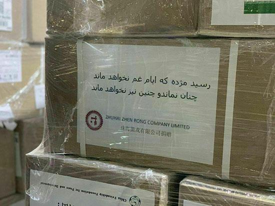نوشته خاص چینیها روی بسته اهدایی به ایران +عکس