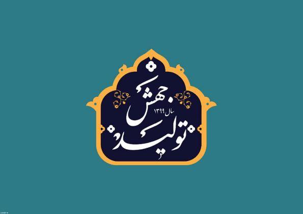 راهبردهای سیاستی قوی شدن جمهوری اسلامی ایران از طریق جهش تولید
