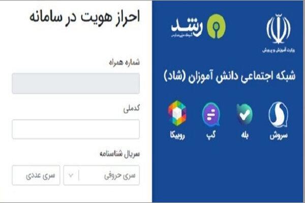 اعلام جدول زمانبندی حضورمدیران و معلمان و تشکیل مدارس در شبکه شاد