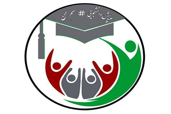 پویش «سهم من» با هدف حمایت از دانشجویان نیازمند راهاندازی شد