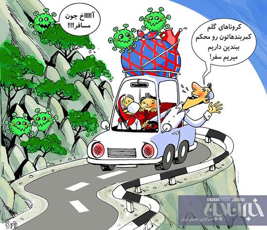 مسافرت عید فطر هم جور شد+عکس