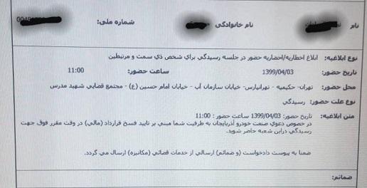 شکایت یک خودروساز از مشتری ایرانی