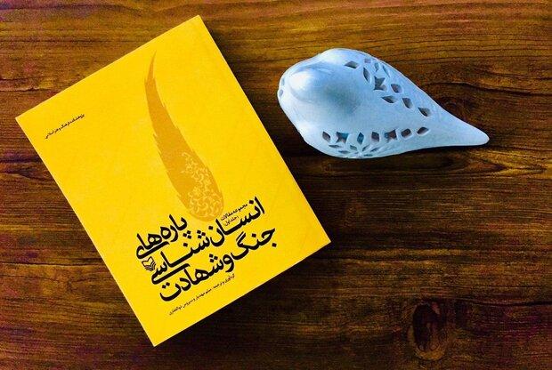 کتاب «پارههای انسان شناسی جنگ و شهادت» منتشر شد