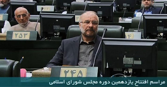 معنادارترین تصویر افتتاحیه مجلس+عکس