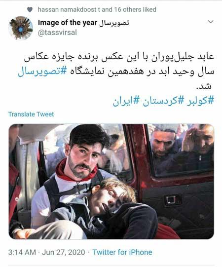 تصویری که ایران را تکان داد+عکس