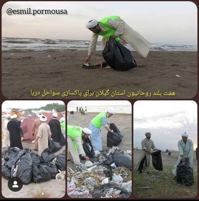 پاکسازی سواحل گیلان از زباله توسط روحانیون+عکس