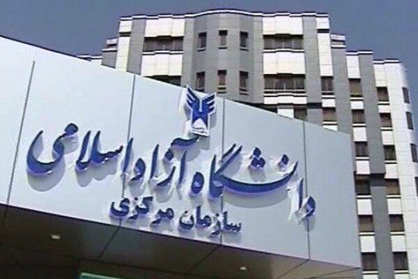 آزمون EPT تیرماه دانشگاه آزاد لغو شد