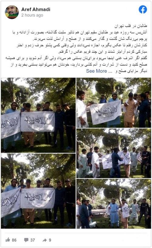 طالبان در تهران تظاهرات کرد+عکس