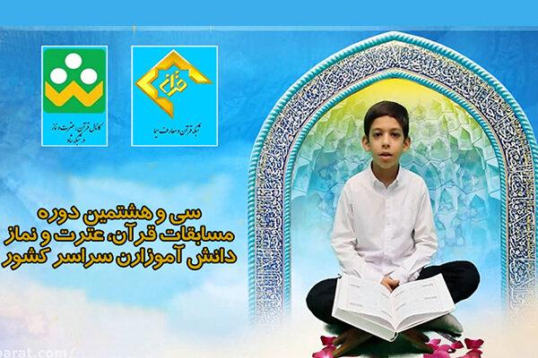 پخش مسابقات قرآن دانش آموزان از شبکه شاد و شبکه قرآن