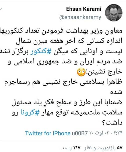کنایه تند مجری ممنوع التصویر به معاون وزیر بهداشت+عکس