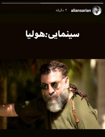 ظاهر عجیب و غریب علی انصاریان+عکس