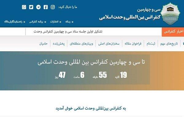 امسال هم کنفرانس بین المللی وحدت اسلامی برگزار میشود
