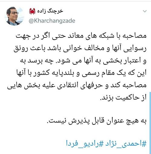 واکنش ها به مصاحبه جنجالی احمدی نژاد+عکس