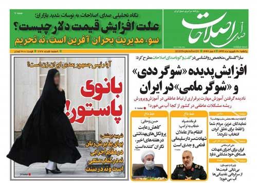 رونق پدیده زشت بین جوانان ایرانی+عکس