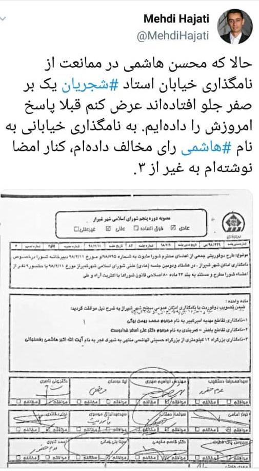 حرکت عضو شورای شهر تهران جنجالی شد+عکس
