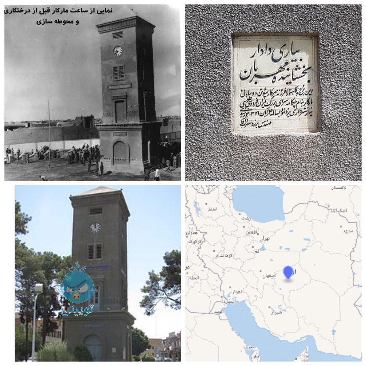 ساعتی که در مرکز ایران ساخته شد+عکس