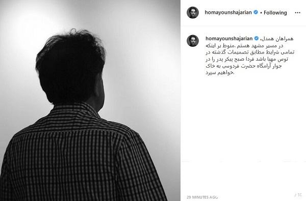 پُست جدید همایون شجریان در راه مشهد +عکس