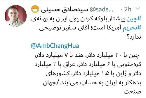 سوال چالشی خبرنگار ایرانی از سفیر چین +عکس