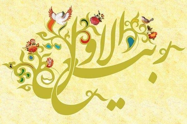 ربیع الاول؛ ماه فرود ذخایر برکات و نور خدا بر زمین/اعمال و فضیلتها