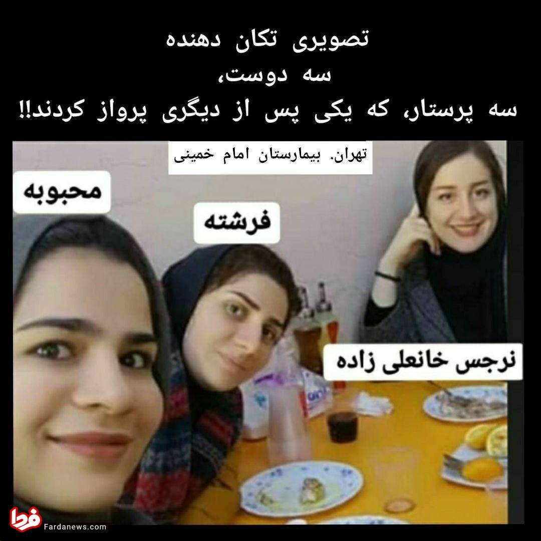 تصویر تکان دهنده از سه پرستار تهرانی +عکس