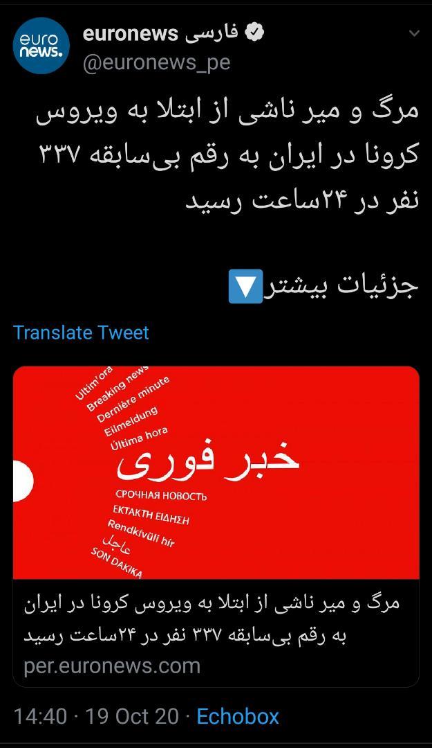 روز سیاه کرونایی در ایران+عکس