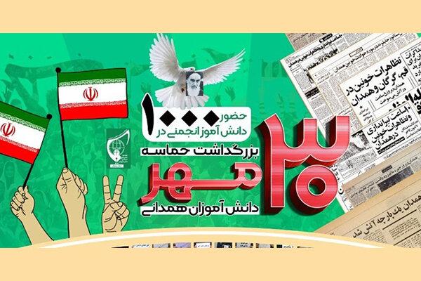 نامه ۱۰۰۰ دانشآموز انجمنهای اسلامی به محضر رهبر معظم انقلاب