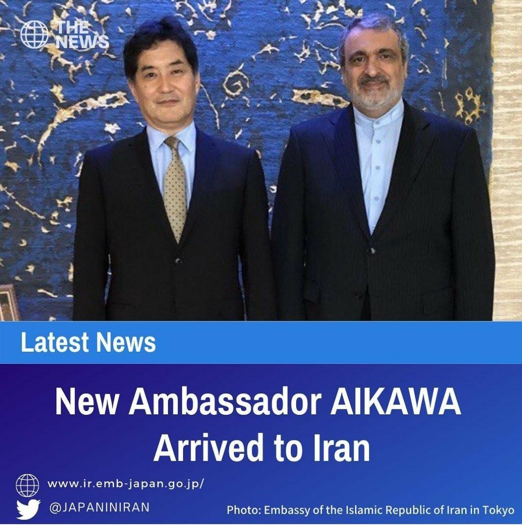 عکس یادگاری سفیر ژاپن در ایران+عکس