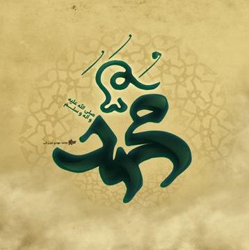 توهین به پیامبر (ص) ترفندی جدید برای جلوگیری از انتشار اسلام