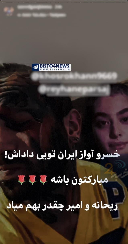 ازدواج ریحانه پارسا با خواننده جنجالی؟+عکس