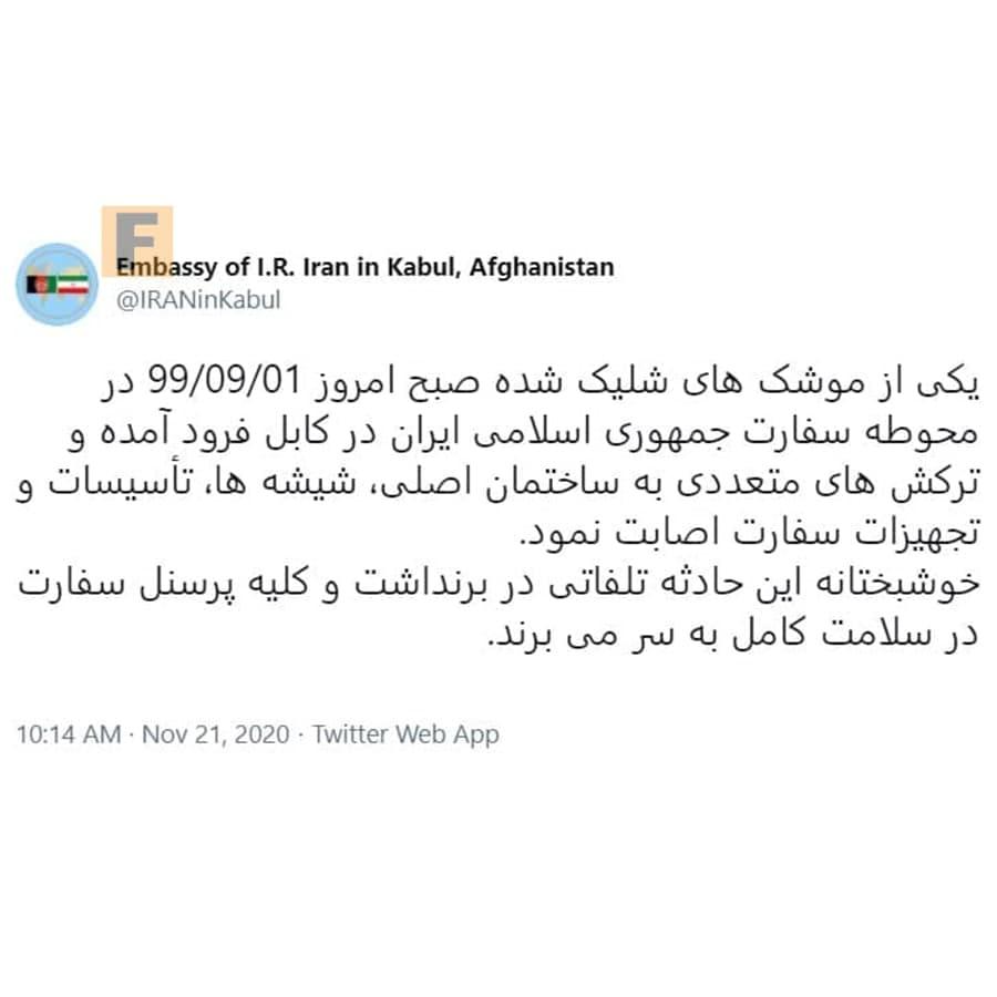 اصابت یک موشک به محوطه سفارت ایران در کابل+عکس