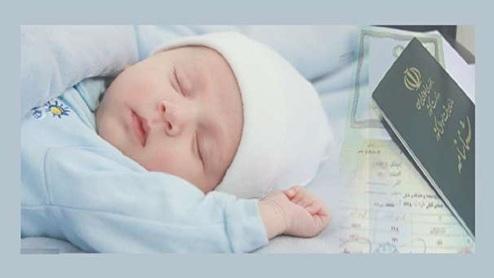 مهلت گرفتن شناسنامه برای نوزاد چقدر است؟