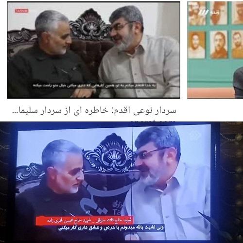 گاف تلویزیون درباره شهید فخری زاده+عکس